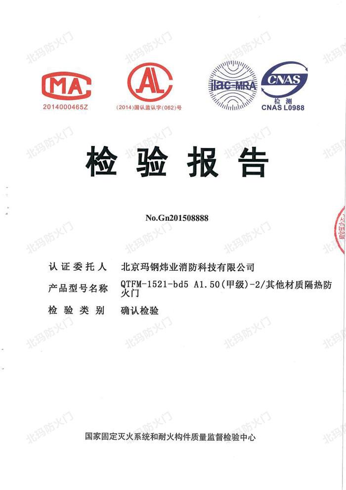 不锈钢双开防火门QTFM-1521-bd5-A1.50(甲级)-2检测报告